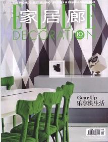 2014-04-elle-decoration-1